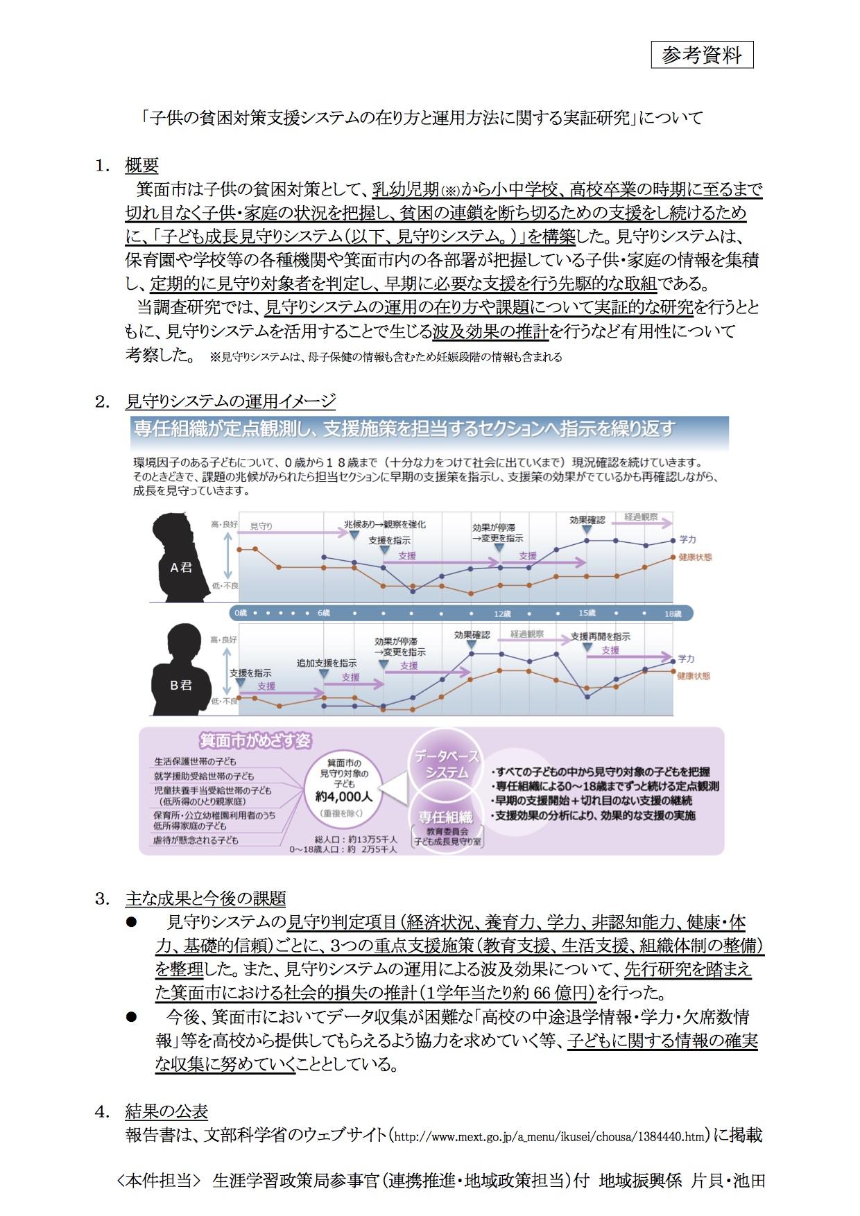 (別紙・参考資料)28年度「地域政策等に関する調査研究」報告書概要02