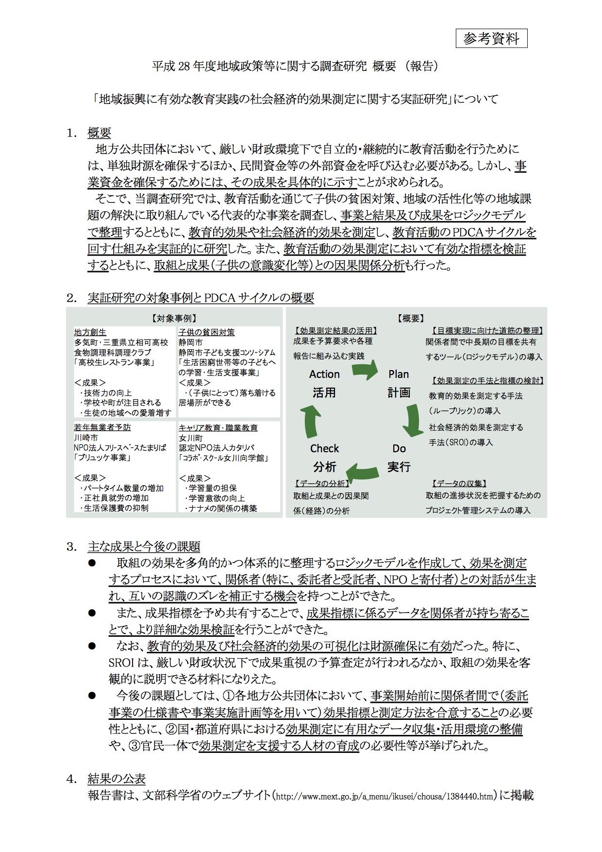 (別紙・参考資料)28年度「地域政策等に関する調査研究」報告書概要01